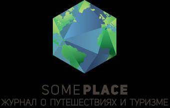 Someplace.kz - журнал о туризме и путешествиях